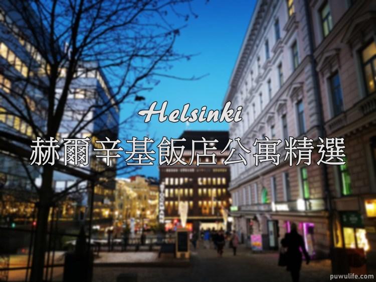【芬蘭自由行】赫爾辛基飯店公寓住宿精選 x 機場到市區交通.近中央火車站、大教堂、購物商圈