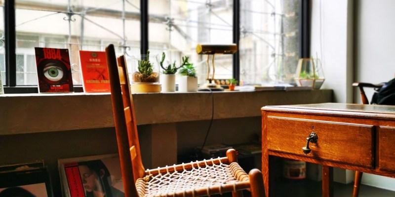 【二會.gojiby】中山區。與你相約再一次,不限時二樓老屋咖啡