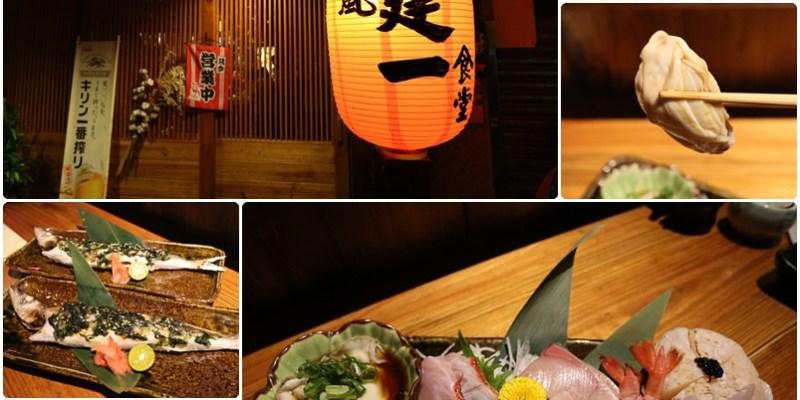 【微風建一食堂】八德路。日式無菜單料理~驚喜的美味!