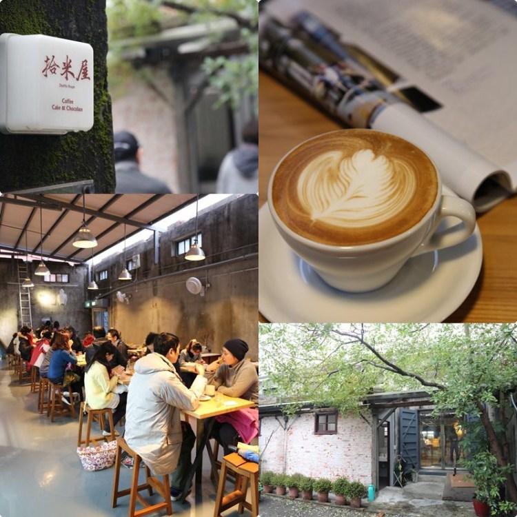 【拾米屋】北投區。當年的穀倉、現在的咖啡館!