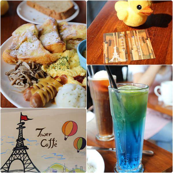 【鐵塔輕咖啡館】高雄三民區。在鐵塔下享用美味早午餐