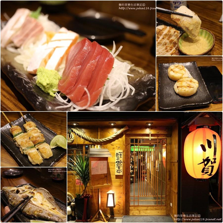 【川賀燒烤居酒屋】松山區。新開幕!市民大道美食~精采料理,讓我三訪也不厭倦❤