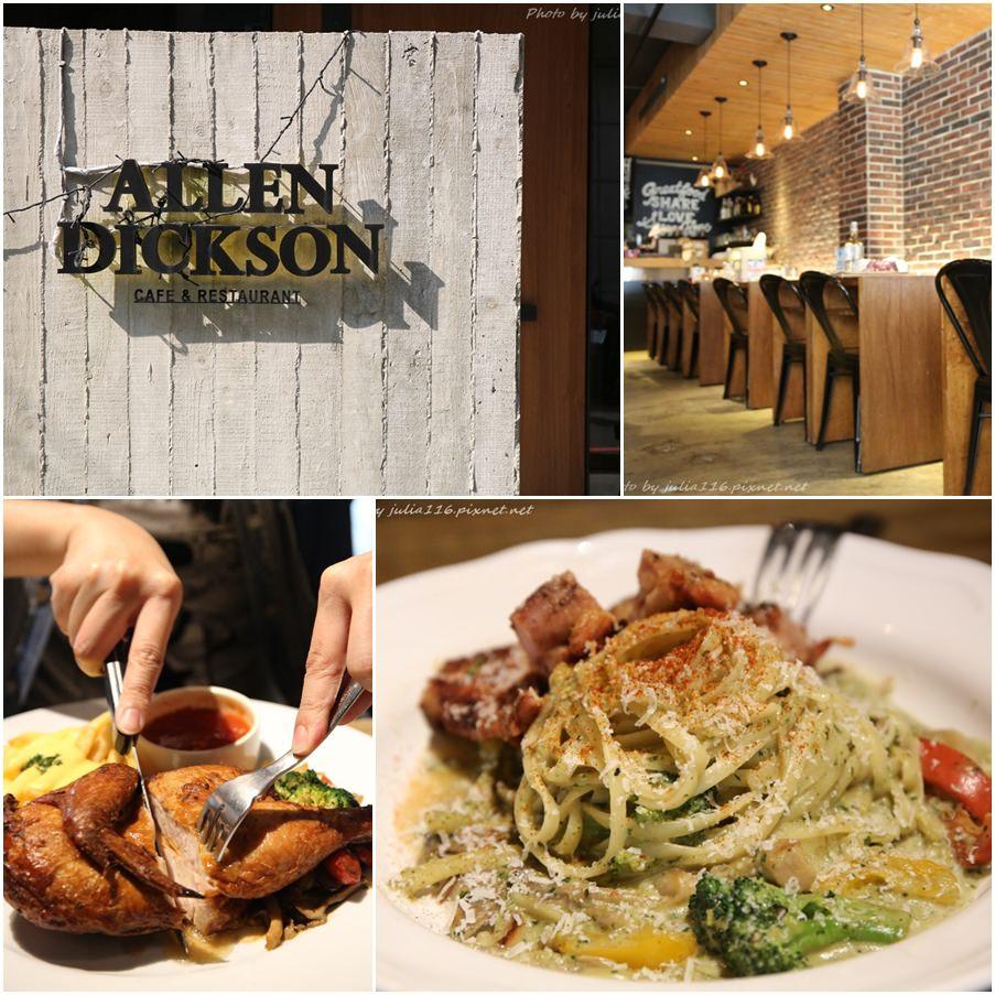 【艾倫狄克森.Allen Dickson Cafe & Restaurant】中山區。結合義式與美式餐點的咖啡廚房,最愛義大利麵&烤半雞套餐♥(捷運雙連站)
