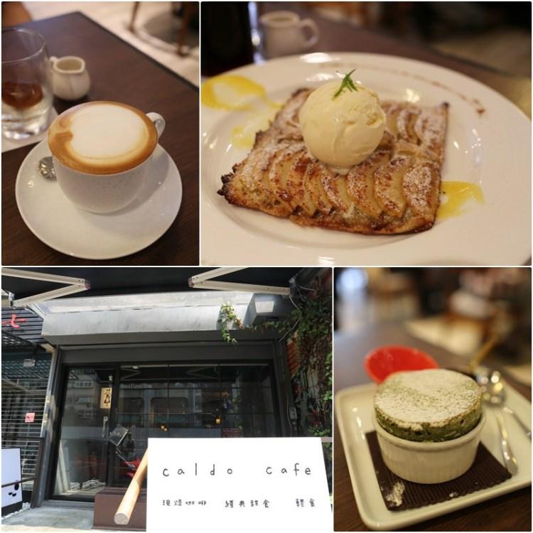 【咖朵咖啡.Caldo Cafe】大安區。超人氣熱甜點推薦~舒芙蕾、肉桂蘋果派