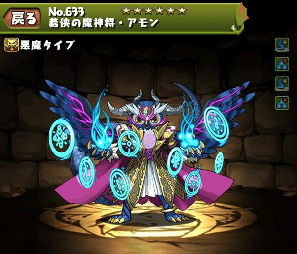 Amon kyukyoku 20140817 07