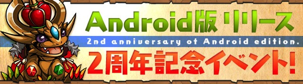 Android 2year 201409011 8