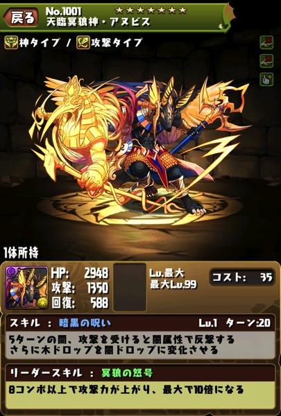 Anubisu kyukyoku 20140123 5