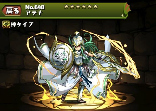 Athena shinka 20130813 3