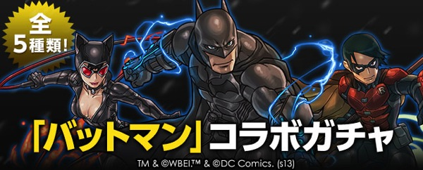 Batman colabo 20140312 0
