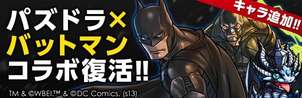 Batman colabo 20140312 4