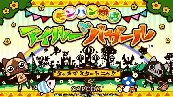 Capcom corabo 20130912 2