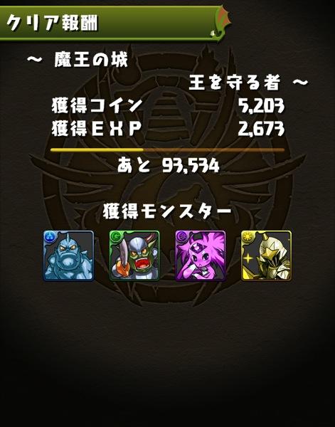 Chinkyaku 20130830 1