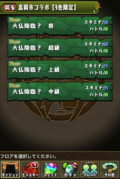 Daibutsu 20130921 001