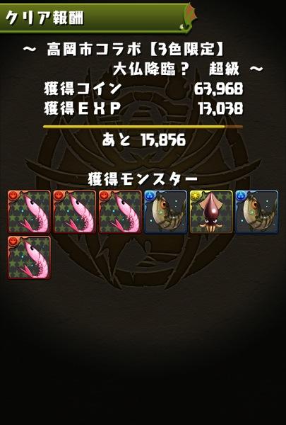 Daibutsu 20130922 0