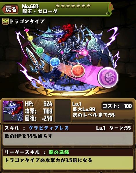 Densetsu 20130813 5