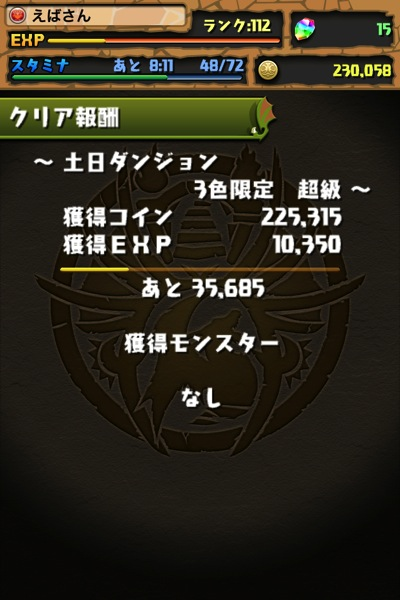 Donichi 20130616 4
