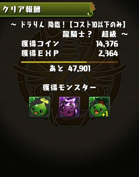 Dorarin 20130826 1