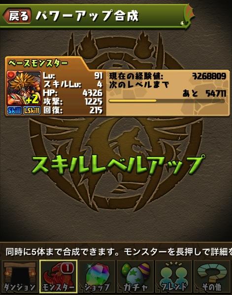 Goemon slup 20130818 4