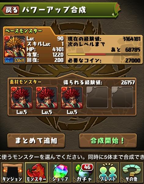 Goemon sukirage 20130804 1