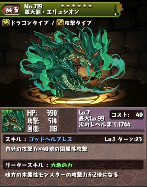 Green elsion 20130810