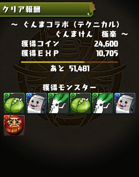 Gunma 20130824 001