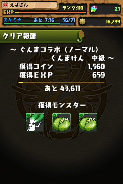Gunmanoyabo 20130614 5