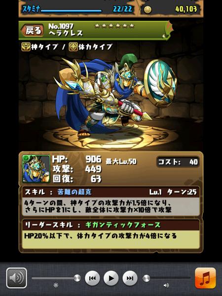 Herakuresu 20140117 0