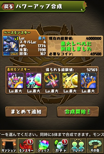 Hermes kyukyoku 20131025 0