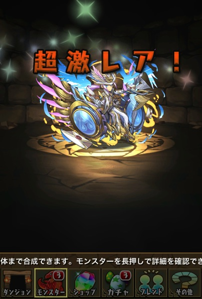 Hermes kyukyoku 20131025 3