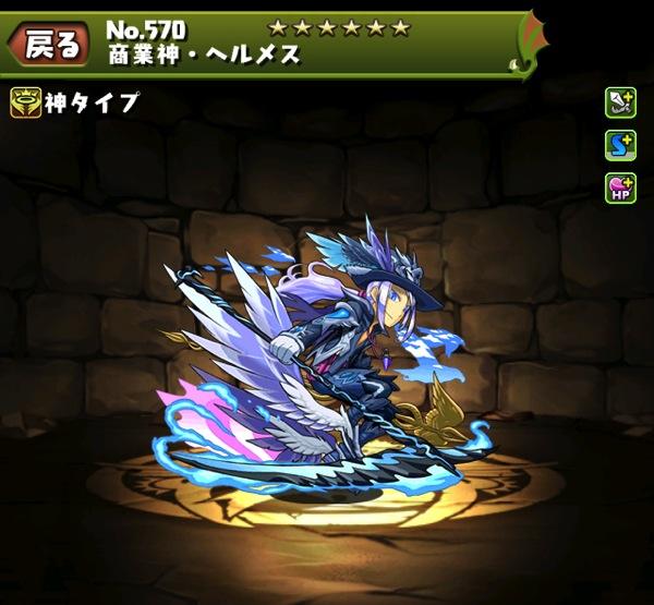 Hermes kyukyoku 20131025 5