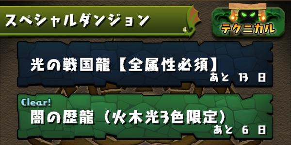 Hikarinosengokuryu 20130722 00
