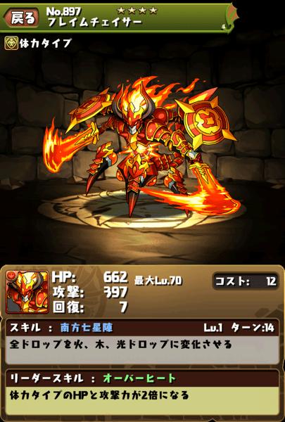 Hononokikairyu 20131012 3