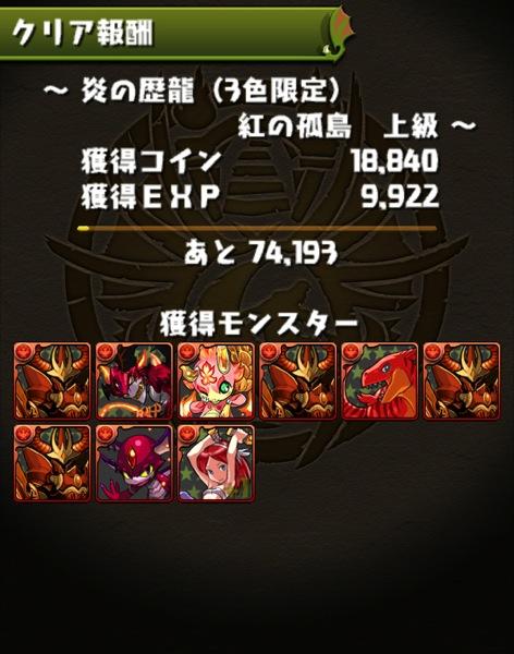 Honoreki 20130704 09