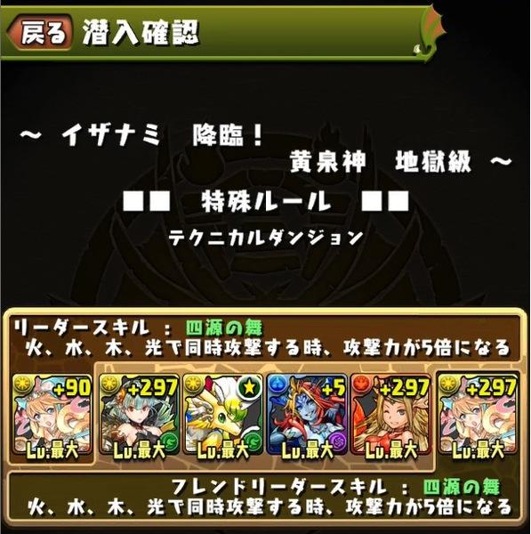 Izanami 20131129 0