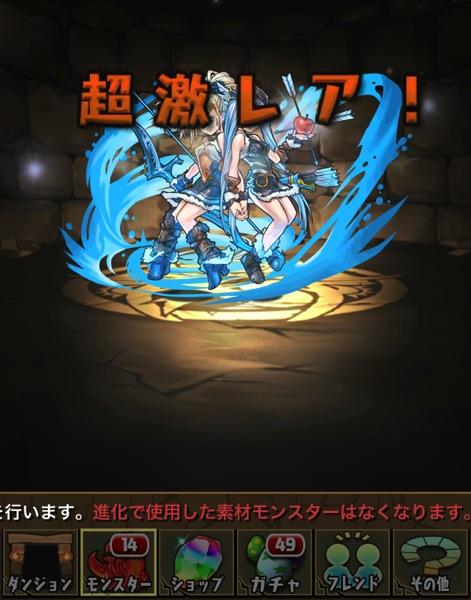 Izuizu shinka 20130804 3