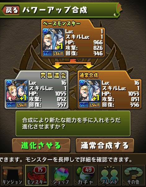 Izuizu shinka 20130804 5