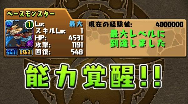 Kakusei 20130816