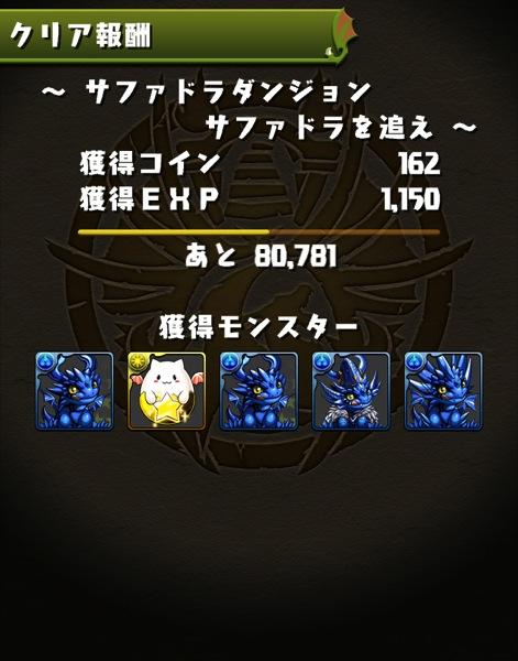 Kakuseiskil meimei 20130913 0