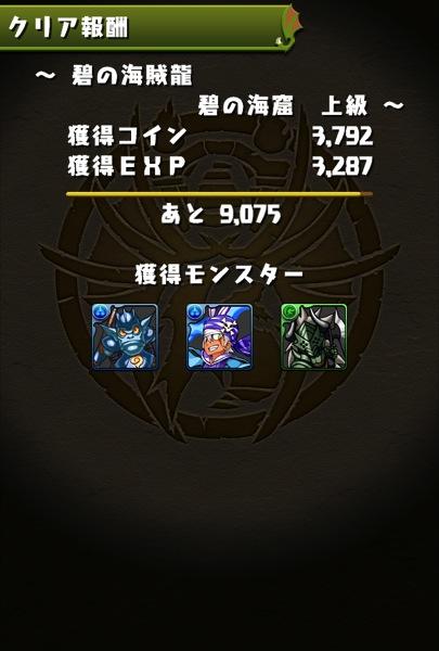 Kushinada slup 20131211 0