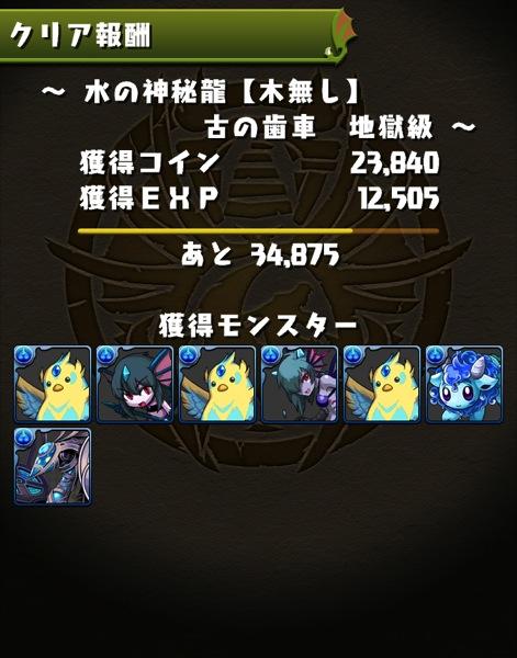 Mizunosinpiryu 20130821 2