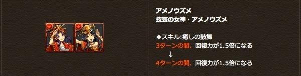 Monster syusei 20130927 3