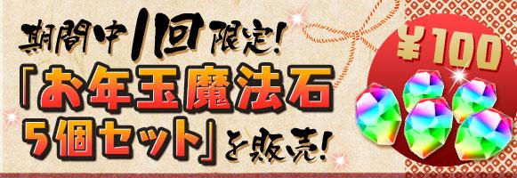 Nenmatsunenshi 20141225 09