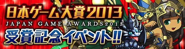 Nihongame 20130927 0