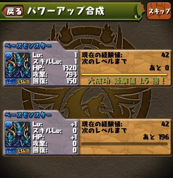 Orochi 20130709 5