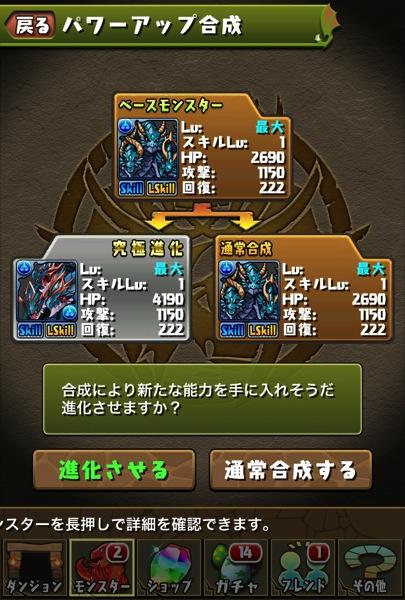 Orochi kyukyoku 20131121 1