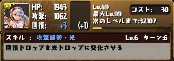 Porin shinchoku 20130910 1