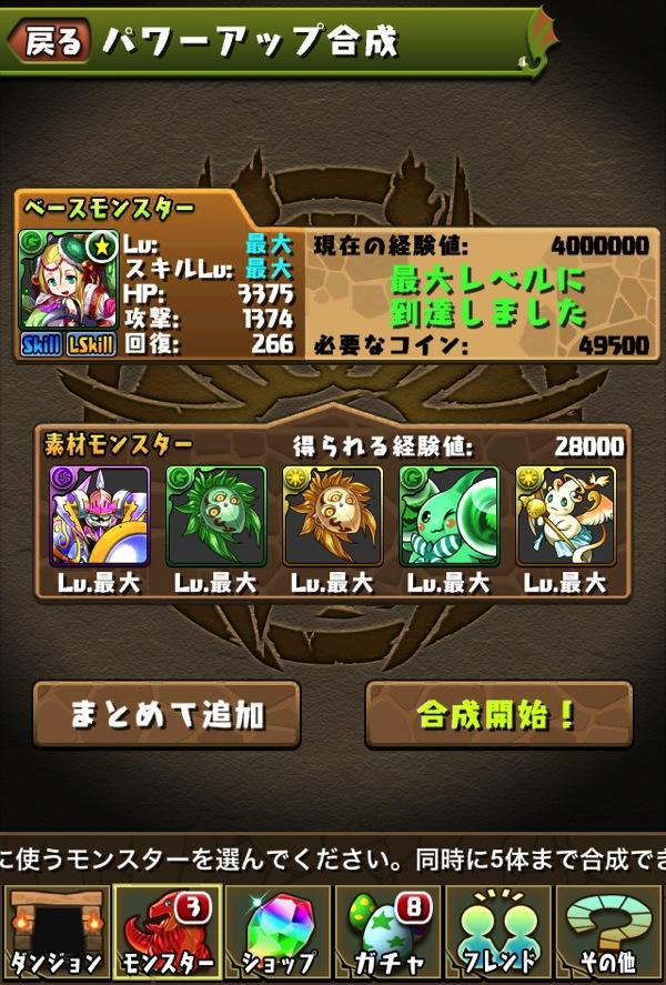 Powerup 20140621 10