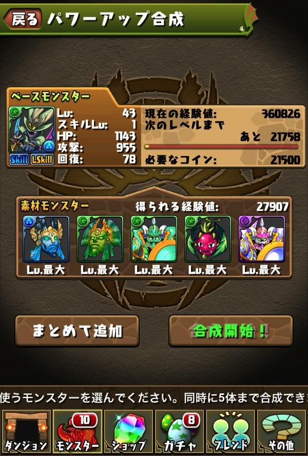 Rider kyukyoku 20140617 00