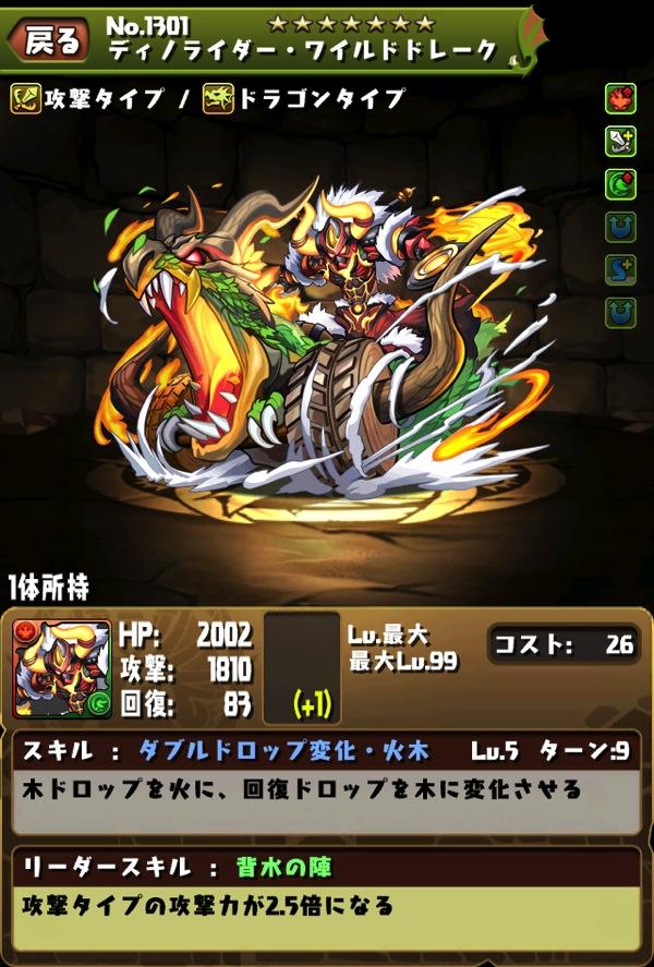Rider kyukyoku 20140617 15