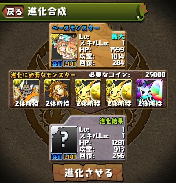 Sakuya shinka 20130630 4